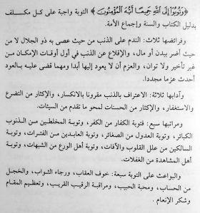 [Ibn Juzayy al-Kalbi, Al-Tashil li 'Ulum al-Tanzil (Hawally, Kuwait: Dar al-Dhiya', 2009), Vol. 2 pg. 537. Tr. Abu Aaliya]